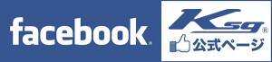 クライスジーク 公式 Facebookページ
